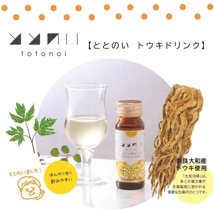 touki_drink